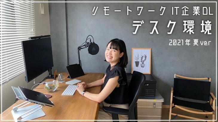【デスク環境】IT企業OLの自宅リモートワーク部屋【2021年夏ver】