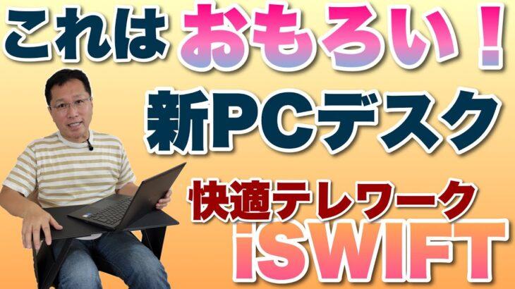 テレワークが200%快適に! iSWIFT PCデスク&スタンドを紹介します