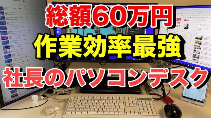 [ Desk Tour ] デスクツアー ~ テレワークのデスク周り ~ パソコン環境を最適化した社長のPC机   マルチモニター   ノートパソコンは閉じて使う   デュアルディスプレイ